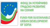 Фонд за устойчиво градско развитие на София (ФУГРС)